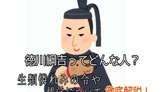 徳川綱吉はどんな人?