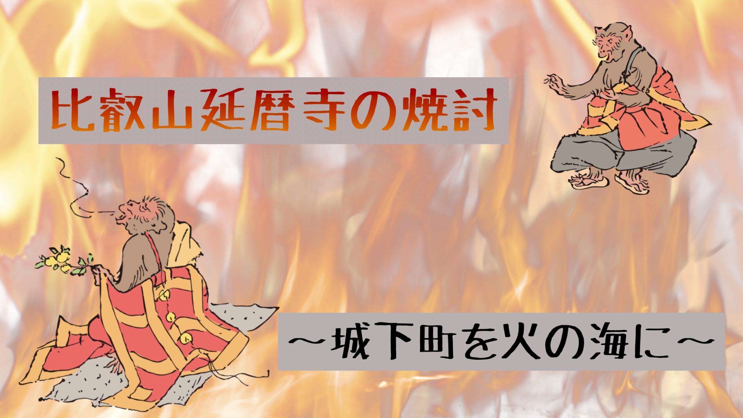 比叡山延暦寺 焼き討ち