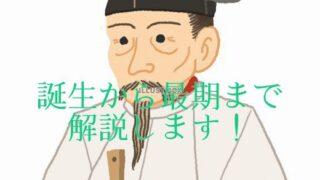 豊臣秀吉とはどんな人?